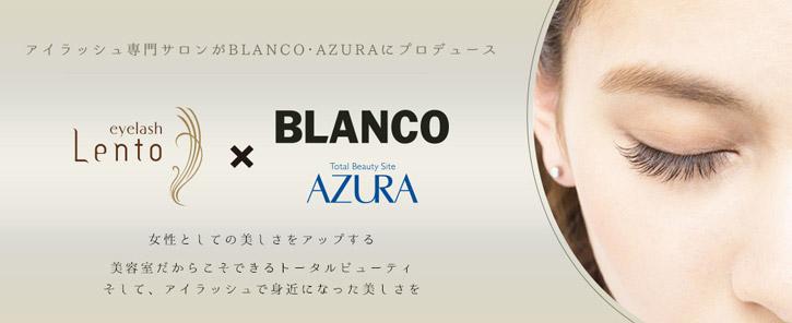 BLANCO・AZURAが提案するアイ・プロモーション